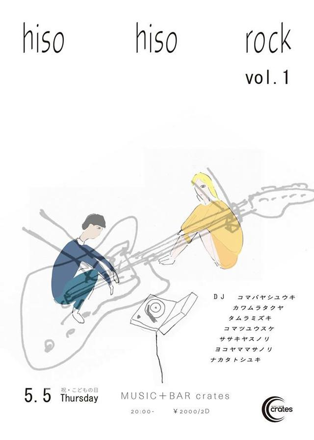 hiso hiso rock vol.1