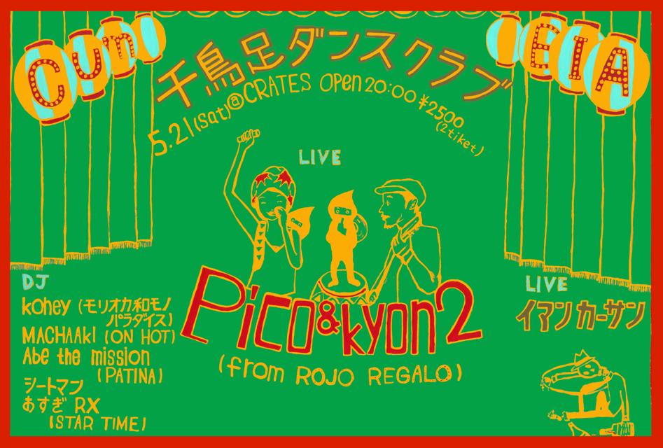 Pico&kyon2(from ROJO REGALO)