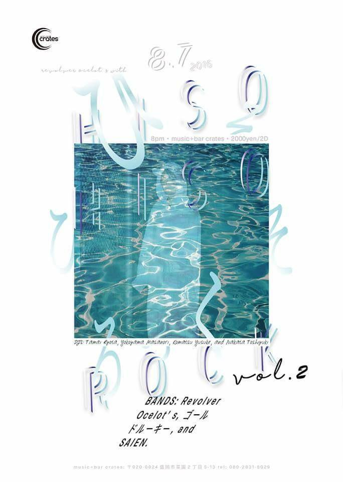 hiso hiso rock vol.2
