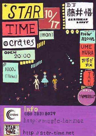10/17(MON)STAR TIME