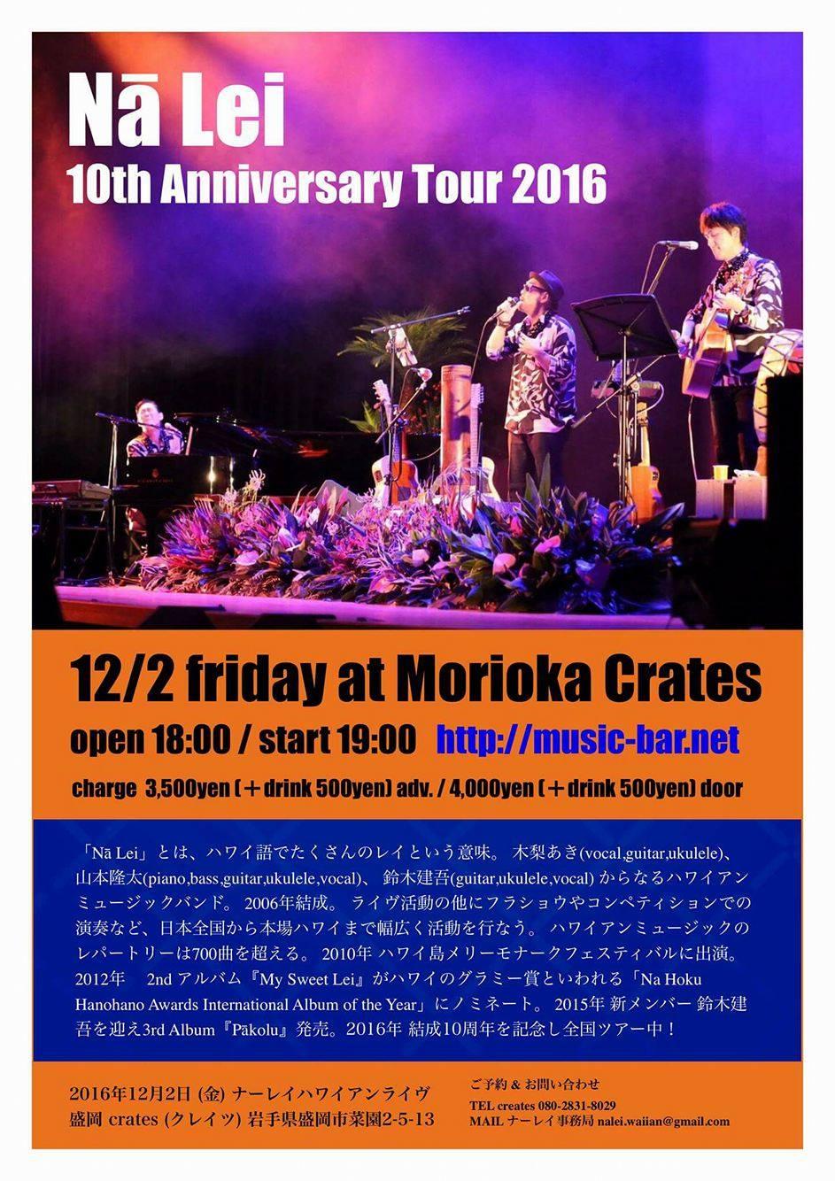 Nā Lei 10th Anniversary Tour