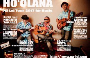 HO`OLANA Nā Lei Tour2017