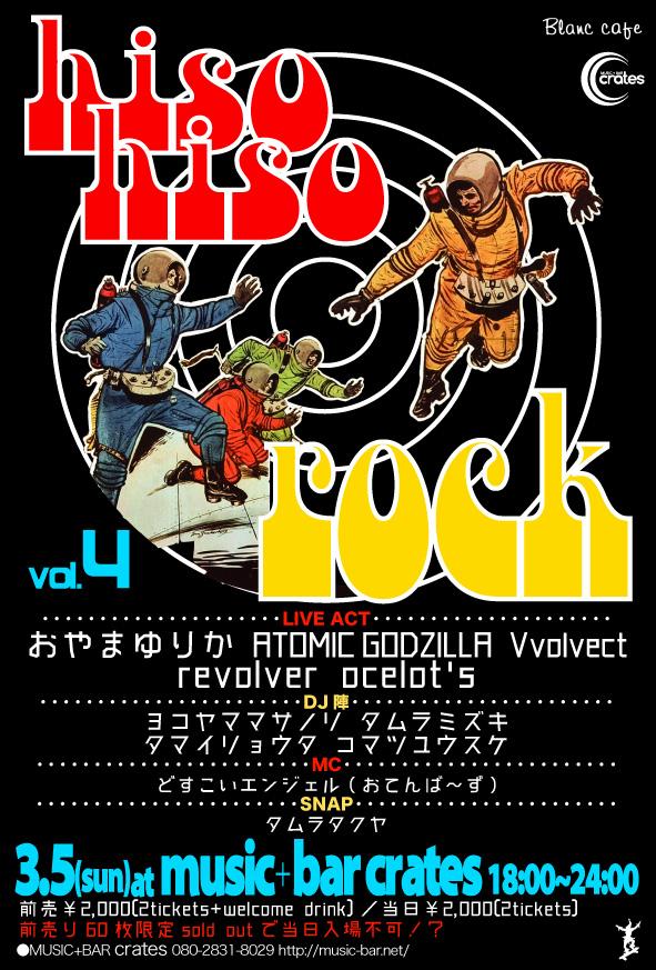 hiso hiso rock vol.4