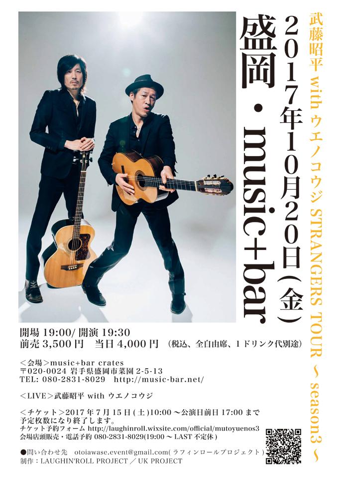武藤昭平withウエノコウジSTRANGERS TOUR