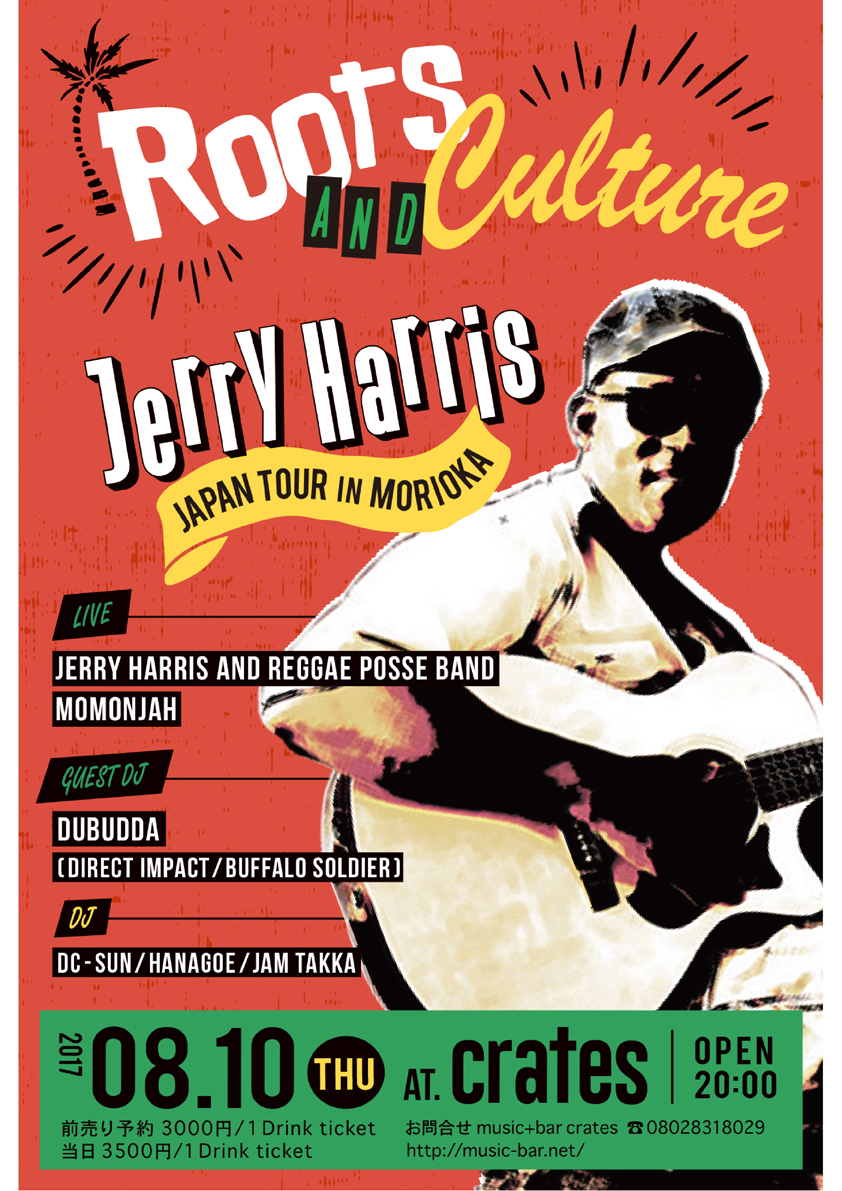 Roots and Culture Jerry Harris