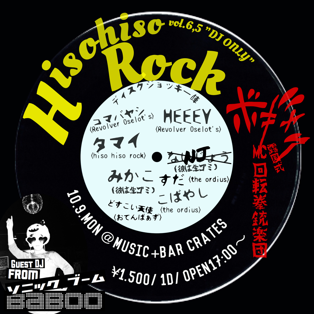 hiso hiso rock