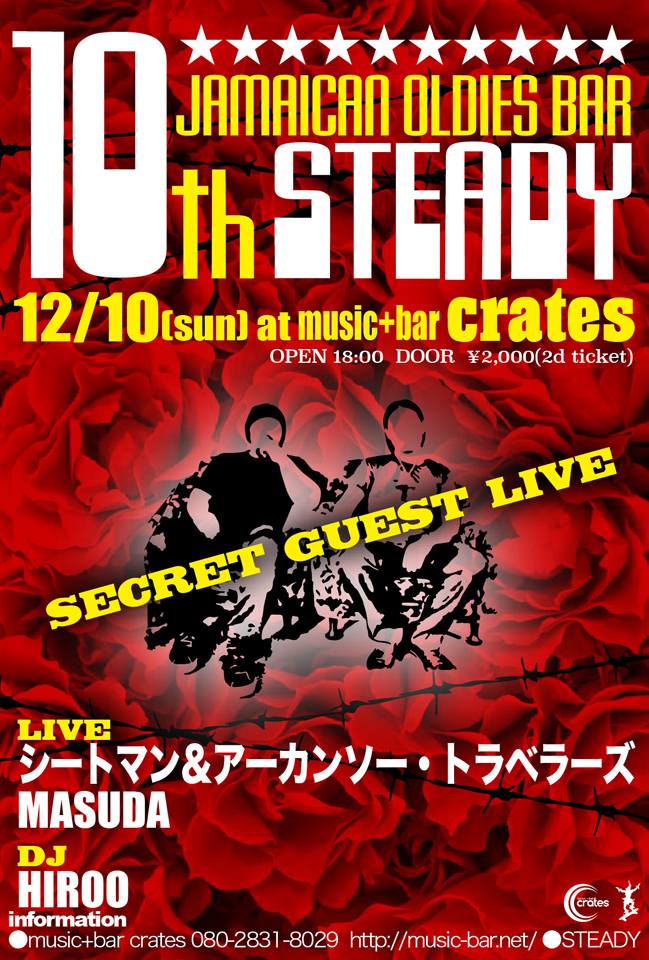 STEADY 10TH ANNIVERSARY PARTY