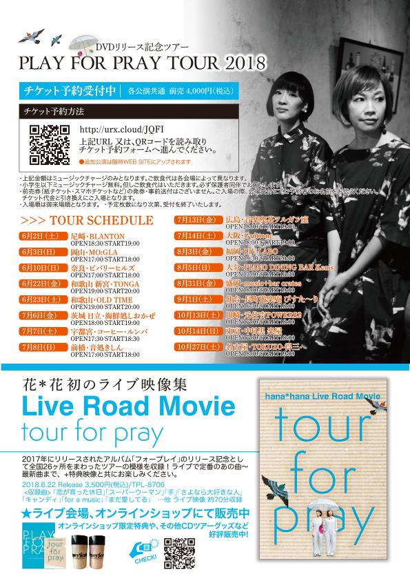 花*花DVDリリース記念ツアー