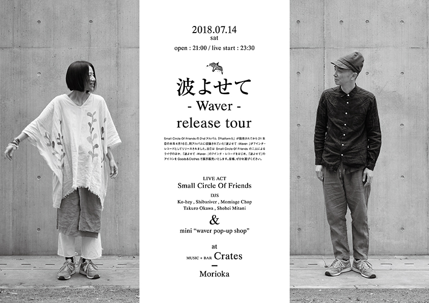 Small Circle Of Friends 波よせて -Waver- Release Tour
