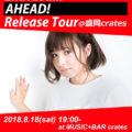 脇田もなり2ndアルバム「A HEAD!」
