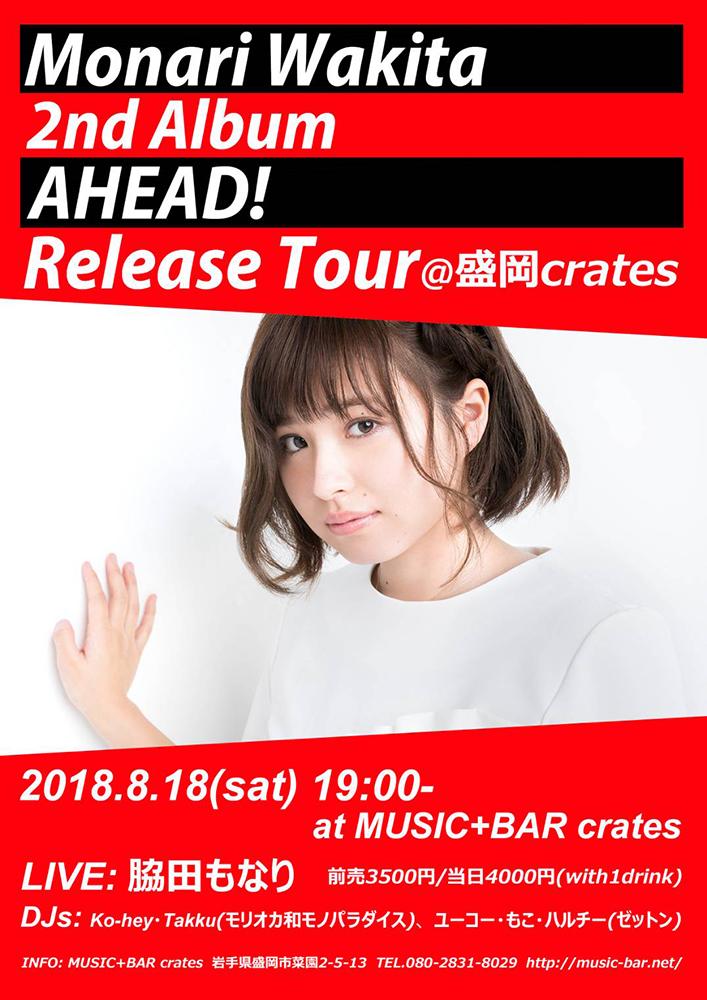 脇田もなり2ndアルバム「AHEAD!」