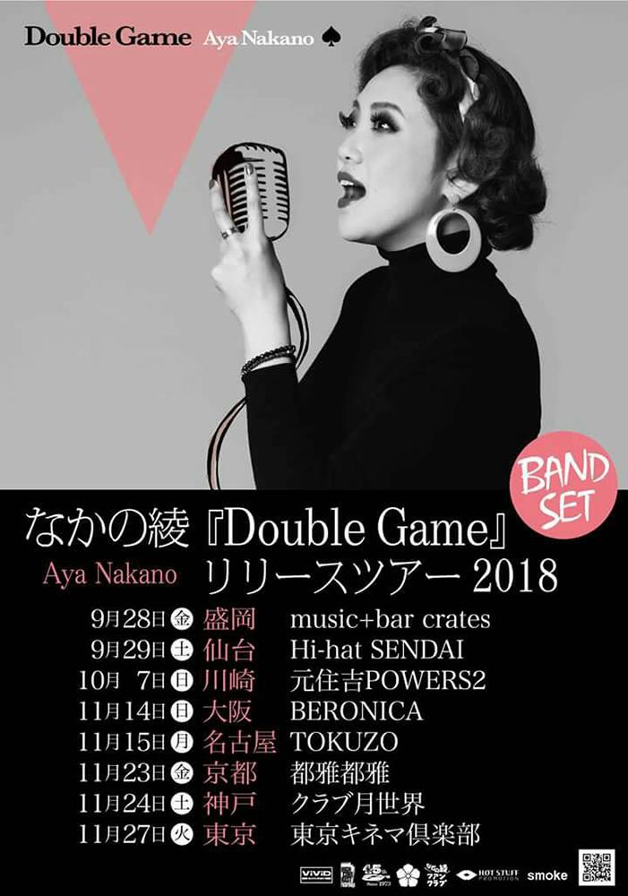 なかの綾『Double Game』リリースツアー BAND SET