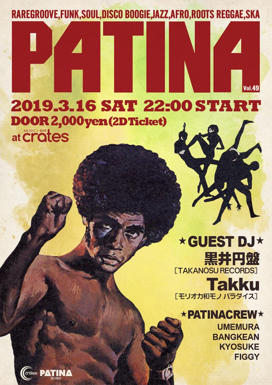 PATINA Vol.49
