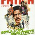 PATINA Vol.50