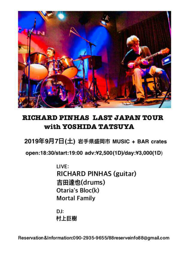 【RICHARD PINHAS】 LAST JAPAN TOUR with 【YOSHIDA TATSUYA】