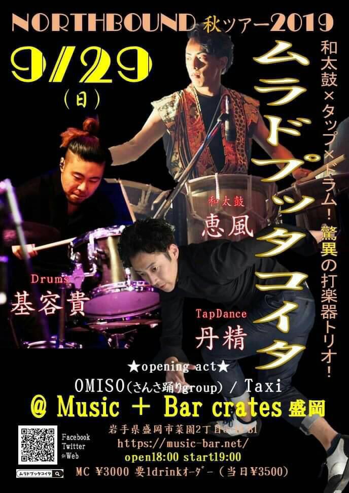 ムラドプッタコイタNORTHBOUND 秋ツアー 2019 FINAL 和太鼓 × タップ × ドラム 衝撃の打楽器トリオ!