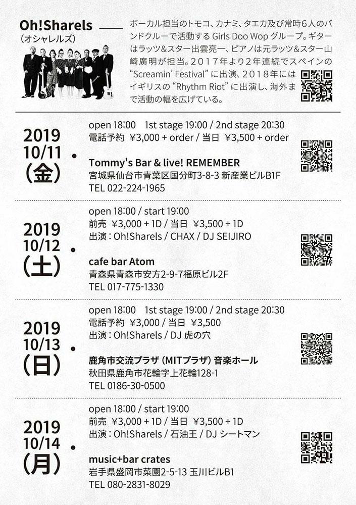 OH!SHARELS Tohoku tour in MORIOKA
