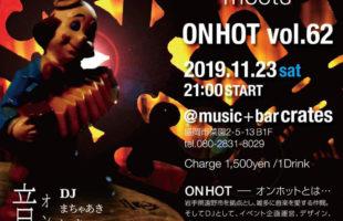 ONHOTオンホット vol.62