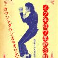 第4回イク年狂ウ年歌合戦-カラオケ-