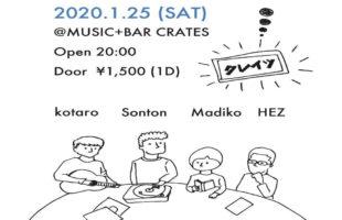 01/25(SAT)ON AIR