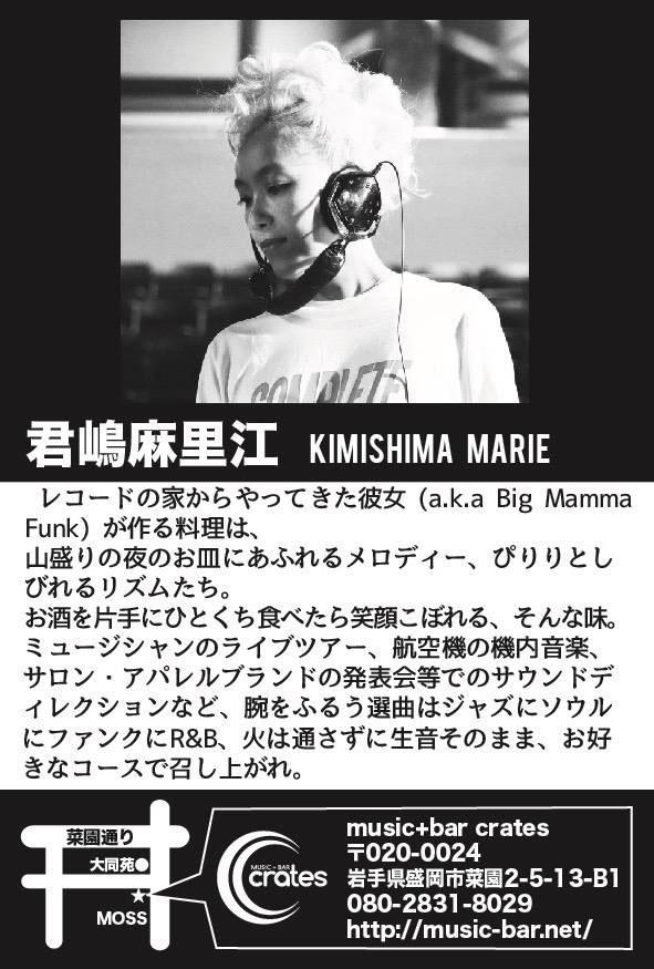 君嶋麻里江-KImishima Marie-