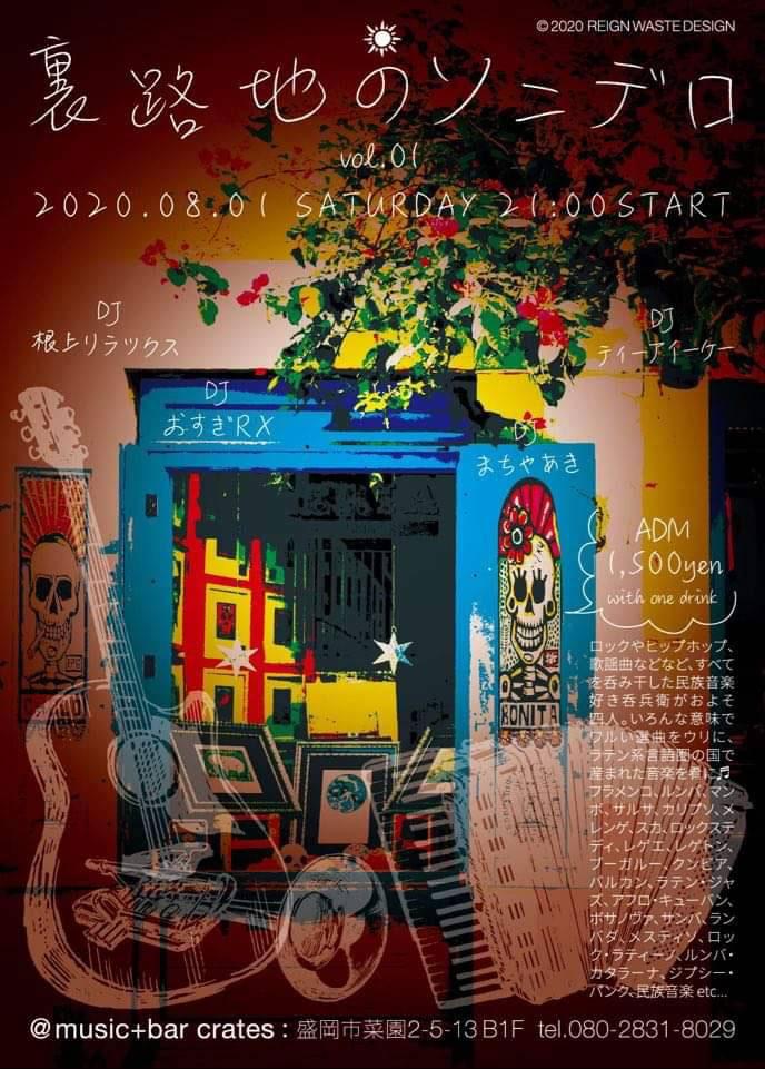 08/01(SAT)裏路地のソニデロ vol.01