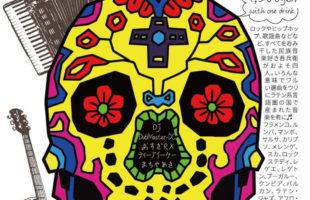 10/03(SAT)裏路地のソニデロ vol.02