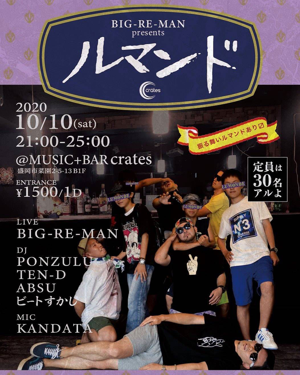 10/10(SAT)BIG-RE-MAN ルマンド